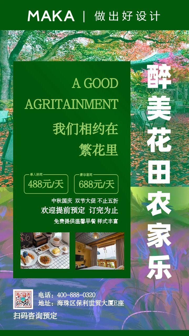 绿色唯美醉美花田农家乐宣传促销海报