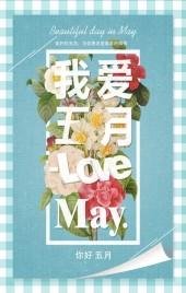 5月五月你好淡蓝色小清新音乐相册游记H5