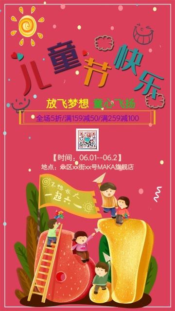 卡通手绘红色六一儿童节品促销活动活动宣传海报