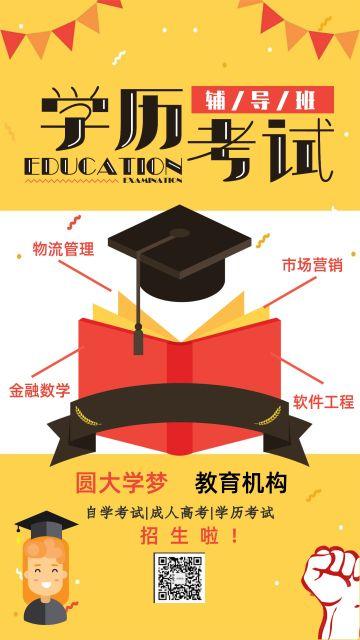 简约黄色学历考试辅导班升学教育机构手机海报模版