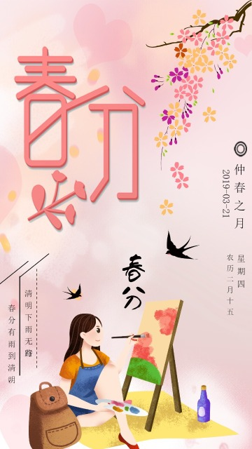 唯美浪漫中国传统二十四节气之春分知识普及宣传海报