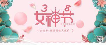 粉红色唯美38妇女节女神节女王节感恩回馈公众号首图模版
