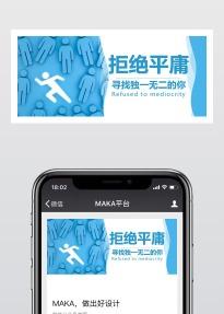 蓝色扁平简约风企业通用招聘公众号封面头条模板