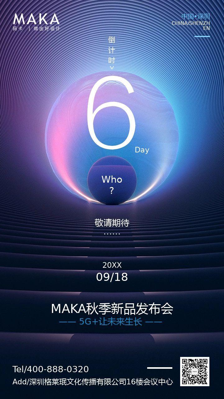 蓝色科技新品上市发布会邀请手机海报