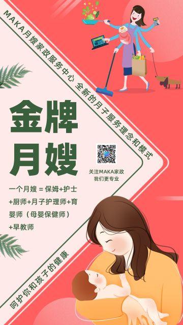 粉色扁平简约风月嫂行业推广介绍月子中心家政行业生活服务海报
