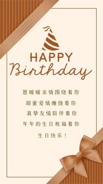 文艺清新 生日祝福贺卡 生日快乐 生日好友送祝福