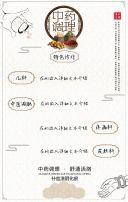 中医   中药调理  中医馆开业   中医馆介绍  中医馆宣传