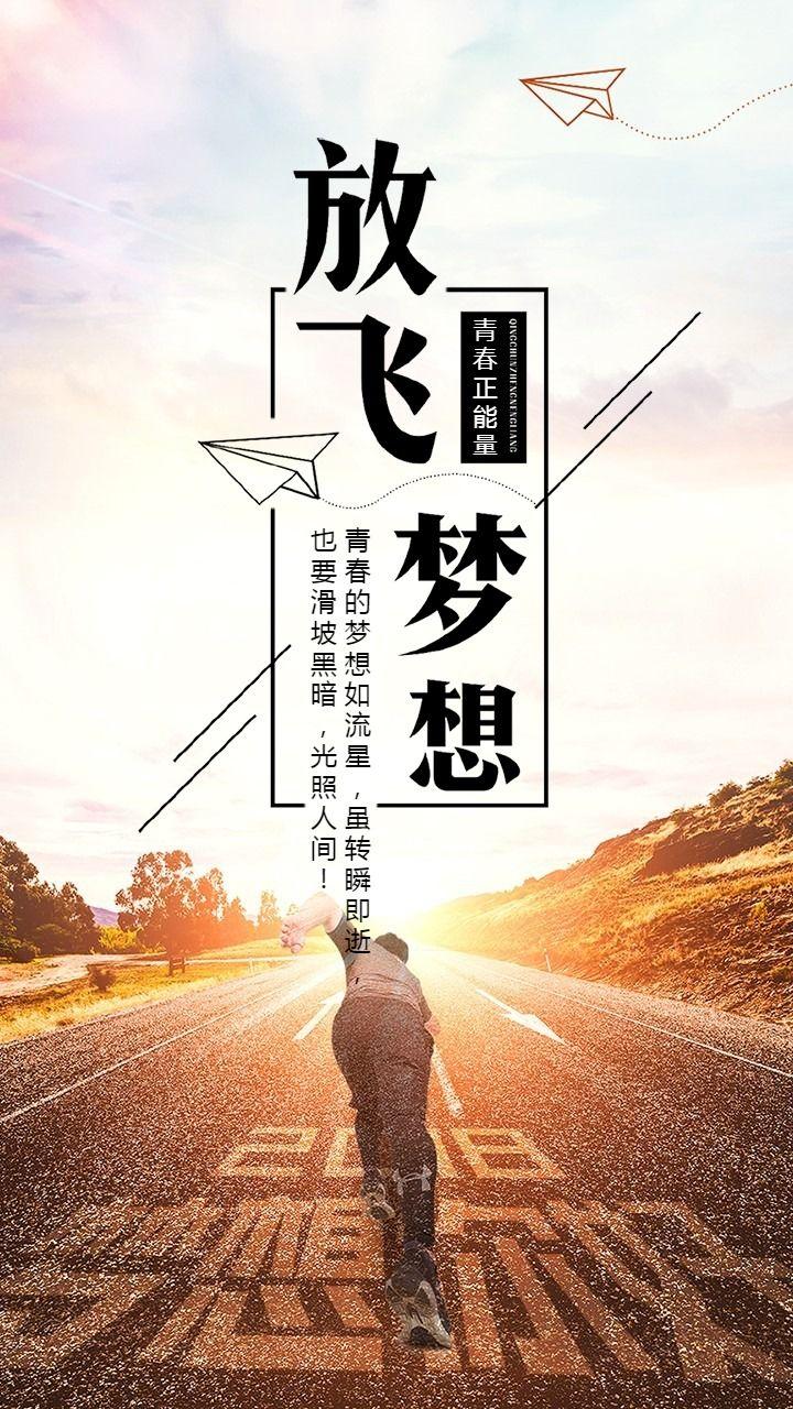 励志企业文化目标梦想扁平海报