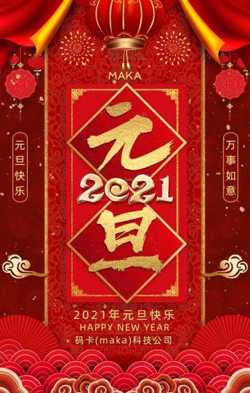 红色喜庆元旦节日祝福宣传翻页H5