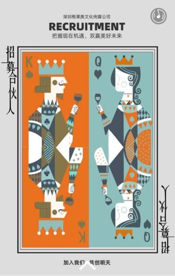 卡通风扑克风校园社会招聘H5模板