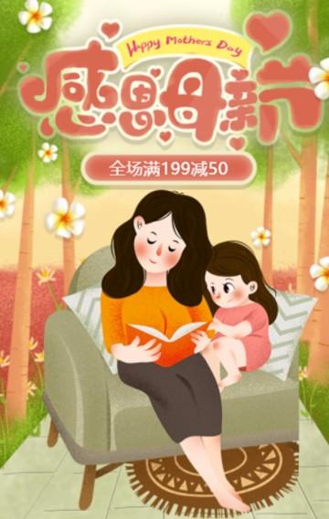 512感恩母亲节活动促销花店促销H5模板