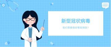 新型冠状病毒防护措施宣传医护人员医生护士健康卫生宣传
