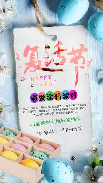 复活节彩蛋宣传活动文艺清新风格手机海报