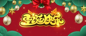 圣诞快乐卡通微信公众号大图