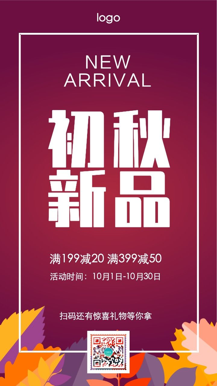 紫色文艺清新秋季上新秋装促销秋季新品上市海报
