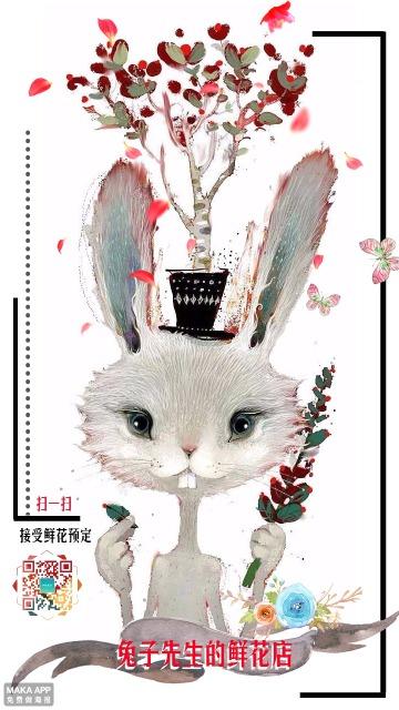 灰色手绘实体门店鲜花店宣传手机海报