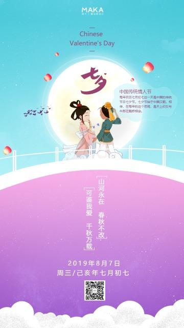 卡通浪漫唯美鹊桥相会七夕情人节文化习俗普及通知海报