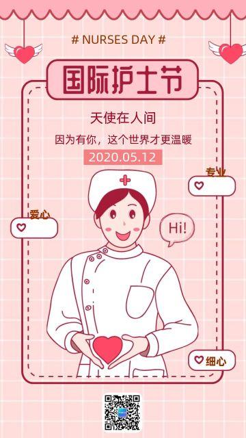 国际护士节简约风格活动宣传海报模板