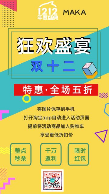 卡通手绘黄色互联电商/微商/淘宝/天猫/双十一/双十二/手机海报促销