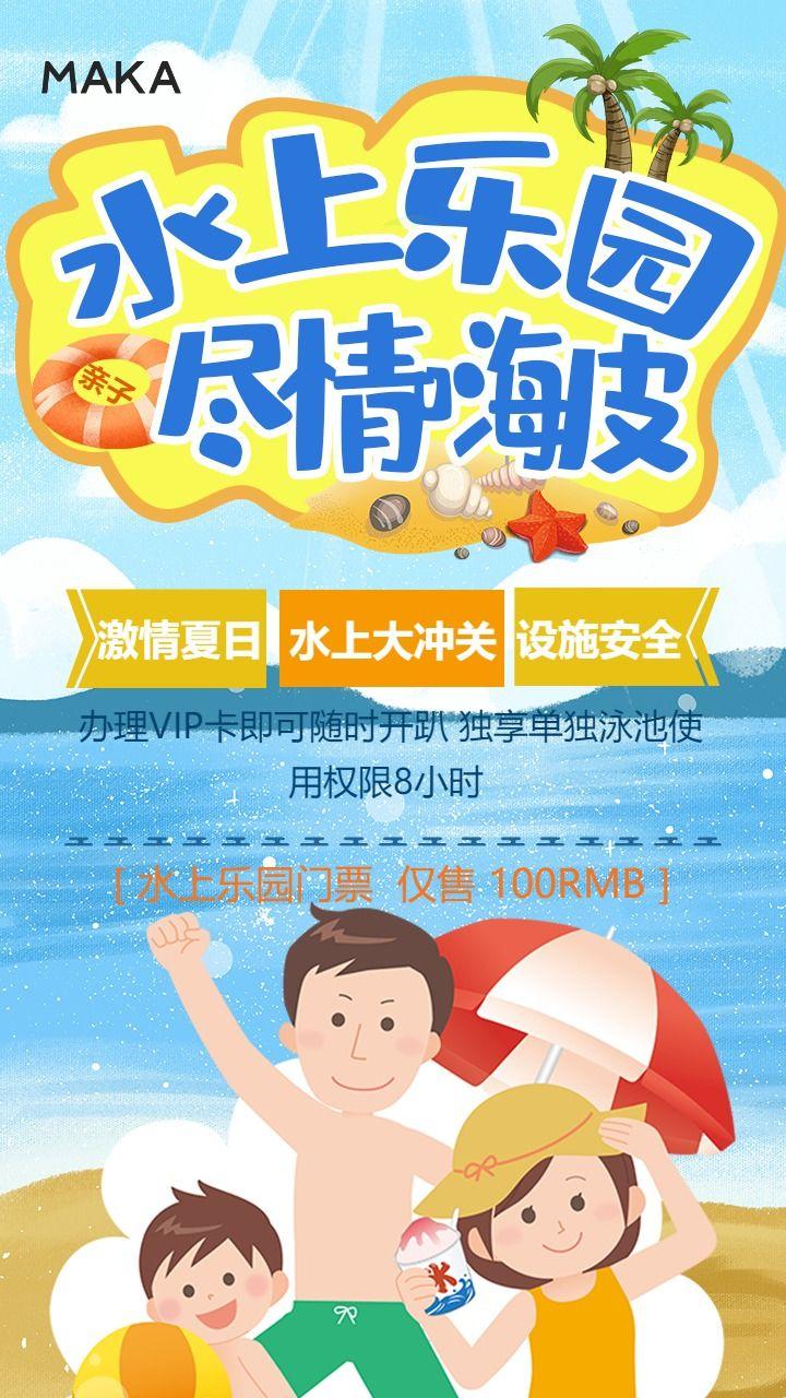 亲子水上乐园卡通宣传海报