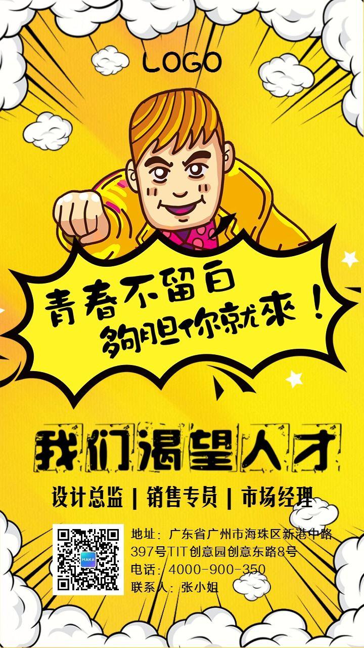 创意卡通企业招聘校园招聘社会招聘手机海报