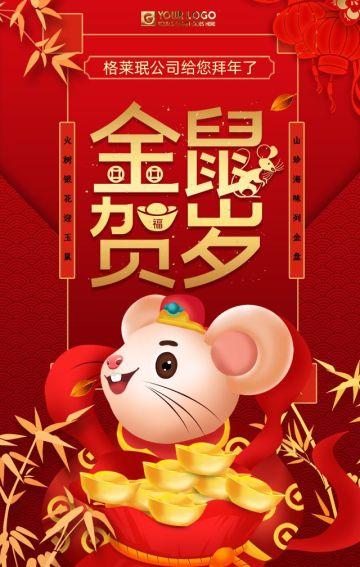 红色高端大气喜庆2020鼠年新年快乐元旦快乐企业宣传祝福贺卡H5