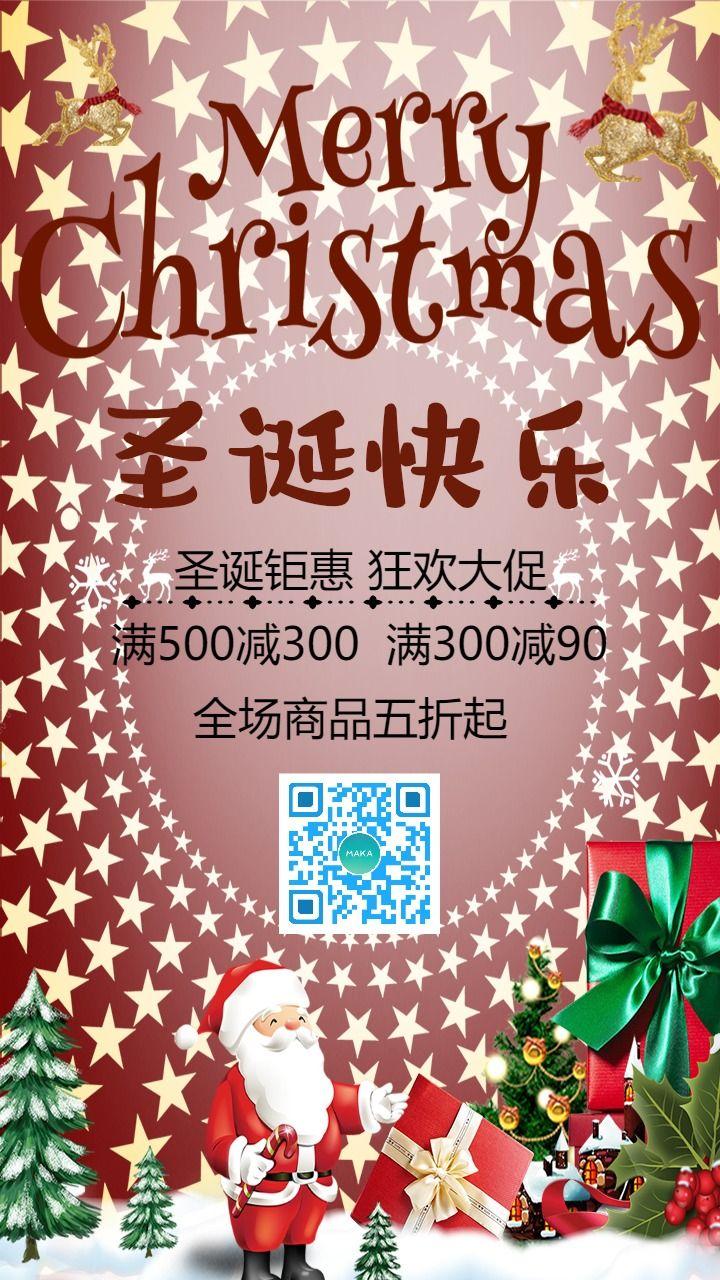 简约时尚圣诞节活动促销