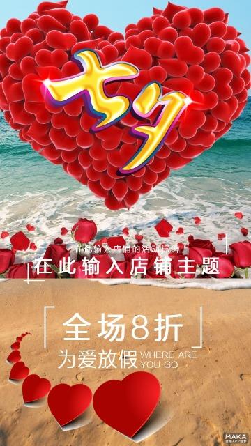 约惠七夕情人节,与您不见不散