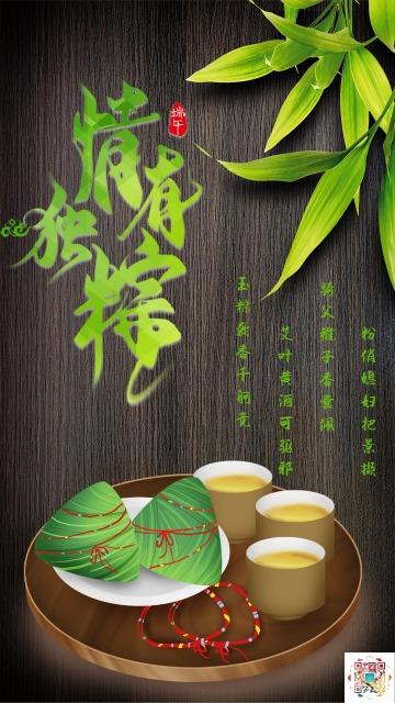 文艺清新绿色灰色端午节文化宣传祝福海报