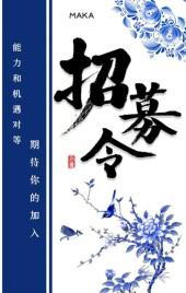 中国风青花瓷企业招聘H5模板