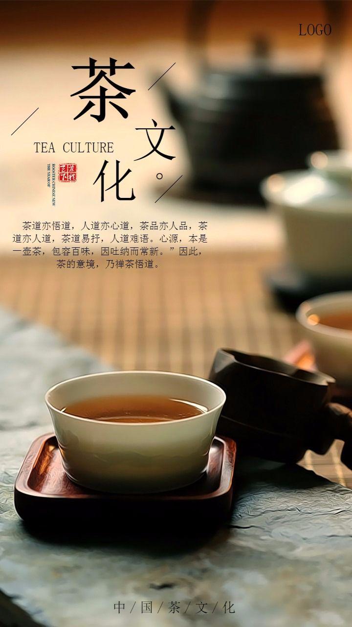 中国茶文化宣传海报