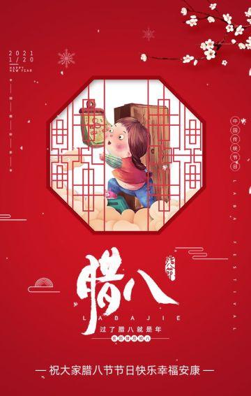 红色简约唯美风格腊八节节日祝福习俗普及宣传翻页H5
