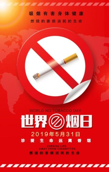 红色简约世界无烟日公益宣传倡导H5