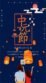 蓝色卡通手绘中国传统节日之中元节知识普及宣传海报