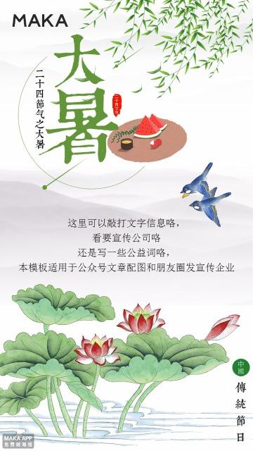 【MAKA推荐】大暑处暑中国传统二十四节气宣传公益