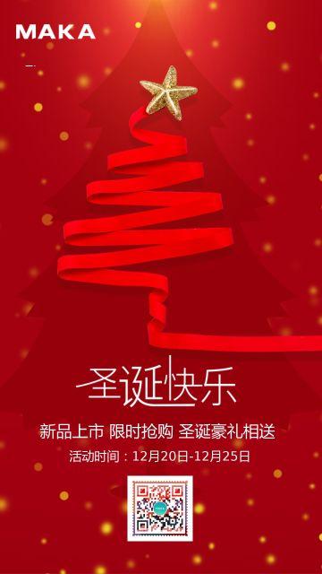 红色简约喜庆圣诞节圣诞树海报