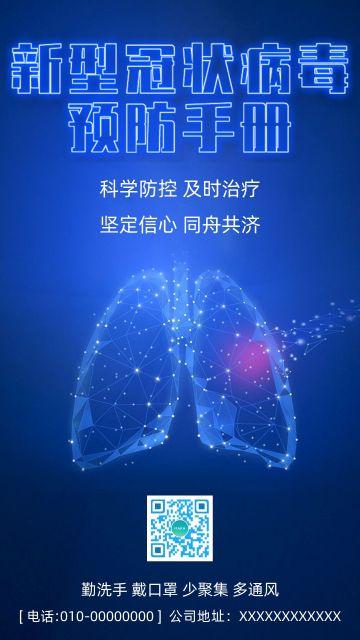2020武汉加油疫情预防手册新型肺炎冠状病毒扁平简约健康宣传海报