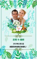 绿色小清新温馨浪漫婚礼邀请函结婚请柬