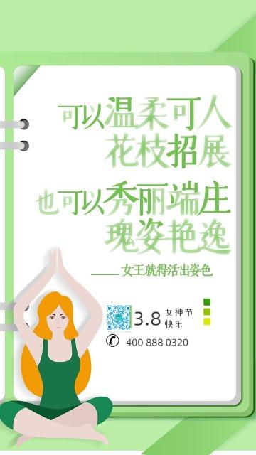 简约文艺三八妇女女神节日宣传海报