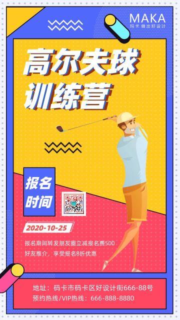 黄色卡通孟菲斯高尔夫球训练招生宣传手机海报