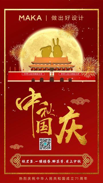 红色复古中秋国庆双节同庆宣传海报