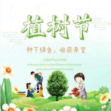 植树节3月12日