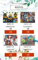 白色卡通绘画大赛作品投票宣传翻页H5