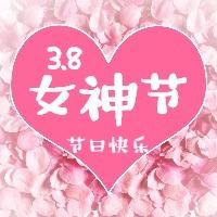简约浪漫粉色庆祝三八妇女节主题活动公众号通用封面次条小图