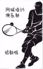 网球培训、网球俱乐部招新、网球宣传、网球招生宣传、网球俱乐部培训招新、网球课程简介