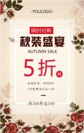 秋季促销通用模板,秋季新品,冬季新品,女装