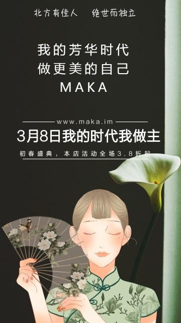 38妇女节女王节美容院化妆品店促销宣传海报