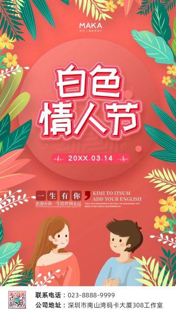 红色插画风格白色情人节节日祝福海报