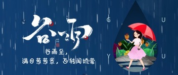 蓝色唯美浪漫传统二十四节气谷雨微信公众号首图