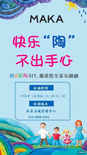 水岸名城举办创意彩陶DIY活动宣传海报可爱蓝